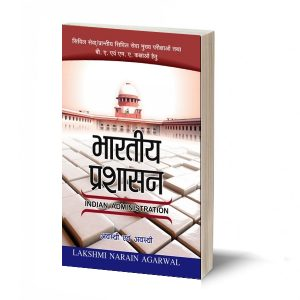 Bhartiya Prashashan (Indian Adminstration) -