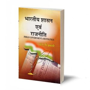 Bhartiya Shasan Evam Rajniti(For M.A. Students) -
