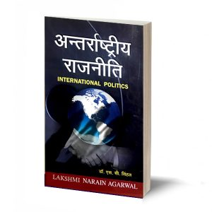 Antarrahtriya Rajniti (For M.A. Students) -